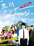 Japanese Movie - Arakawa Under The Bridge The Movie Special Edition (2DVDS) [Japan LTD DVD] ANZB-50015