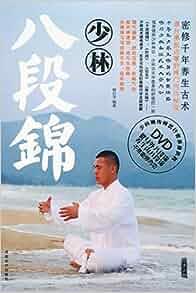Xing yu shaolin