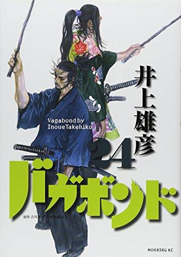 バガボンド(24)(モーニングKC)