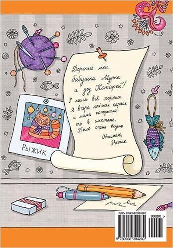 Russian Handwriting: Propisi (Volume 1): Natasha Alexandrova, Anna ...