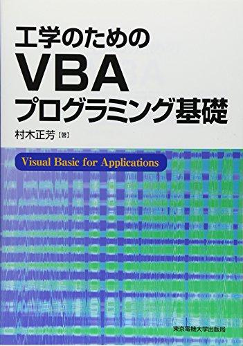 工学のためのVBAプログラミング基礎