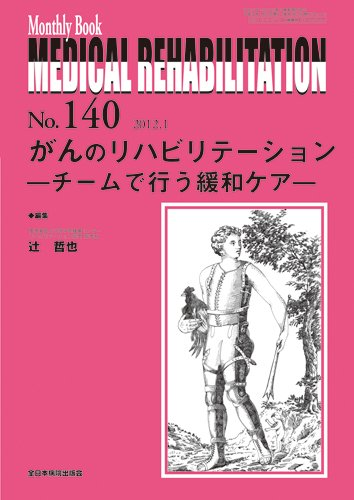 Palliative care is carried out in a team - - (MB MEDICAL REHABILITATION) rehabilitation of cancer (2012) ISBN: 4881176854 [Japanese Import]