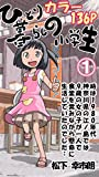 THE GIRL LIVING ALONE A schoolchild living alone (Japanese Edition)