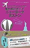 【カラー版】スマホでパケ死しないための海外旅行ガイド《ニューヨーク・ボストン》