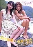 石川梨華&道重さゆみ写真集「エンジェルズ」(DVD付き)