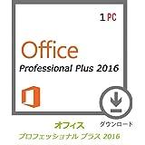 MS 2016 Office Professional Plus 1PC ダウンロード版 プロダクトキー オンライン認証保証 日本語対応
