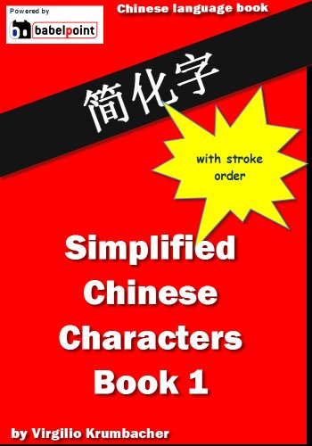 Simplified Chinese Characters - Book 1 with stroke order and big handwriting font