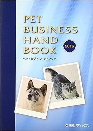 ペットビジネスハンドブック〈2016年版〉