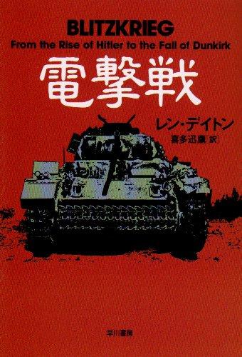 電撃戦 (新ハヤカワ・ノンフィクション文庫) 文庫
