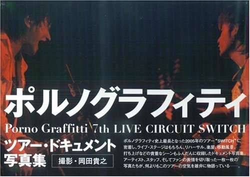 7th LIVE CIRCUIT SWITCH―Porno Graffitti document photo book