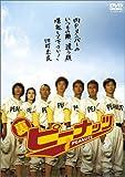裏ピーナッツ [DVD]