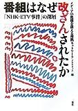 番組はなぜ改ざんされたか―「NHK・ETV事件」の深層