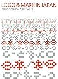日本のロゴ&マーク集 vol.2