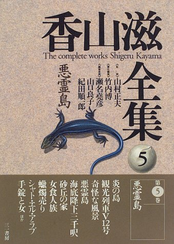 悪霊島 (香山滋全集)