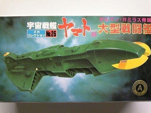 Star Blazers Bandai Space Cruiser Yamato Large Fighter Garuman Kamirasu No.25 Model