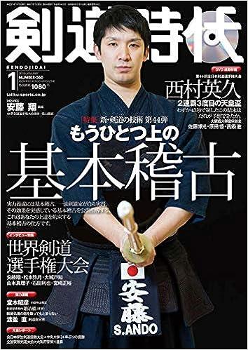 剣道時代2019年1月号