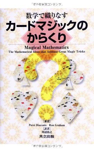 数学で織りなすカードマジックのからくり