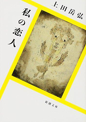 私の恋人 (新潮文庫)