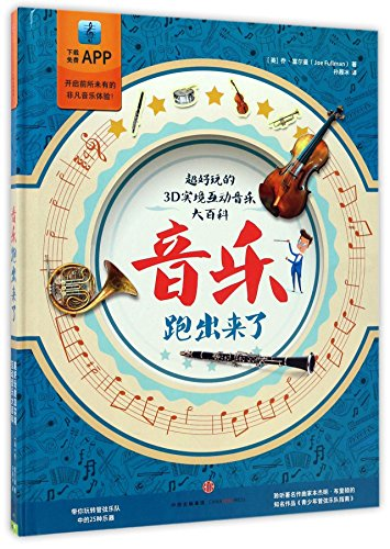 The Ultimate Guide to Music: A Fascinating Introduction to Music and the Instruments of the Orchestra (Hardcover) (Chinese Edition)