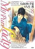 My Pure Lady(8)  (アクションコミックス)