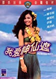 My Darling Genie Shaw Brothers (1984) 88 Minutes Region 3 Import: Intercontinental Video Limited (IVL) Mandarin & Cantonese W/Chinese & English Subs Fully Restored From The Original Film.