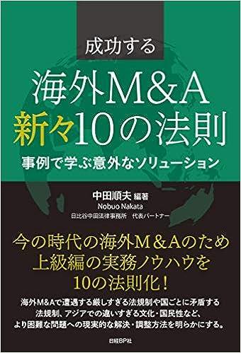 事例 m&a