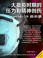 大瘟疫时期的压力和精神创伤(covid-19 启示录) (Chinese Edition)