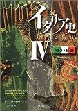 イタリア史〈4〉第8・9巻