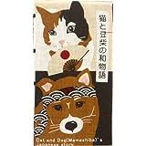 濱文様 てぬぐい本 猫と豆柴の和物語