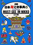 Must-See in Nikko (Japan in Your Pocket Series) (No. 6)