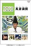 にほんごであそぼ 萬斎満開 (まんさいまんかい) DVD