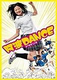 阿波DANCE [DVD]