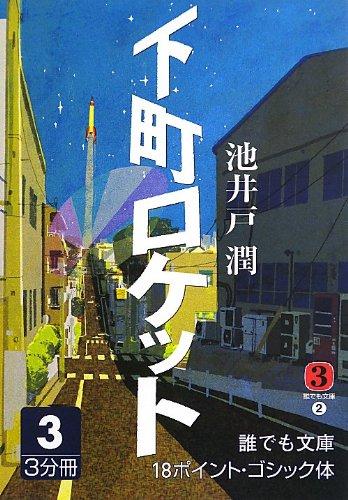 下町ロケット〈3〉 (誰でも文庫)