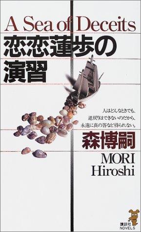 恋恋蓮歩の演習 (講談社ノベルス)