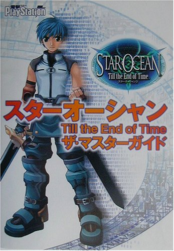 Star Ocean Till the End of Time The Master Guide (Dengeki PlayStation)