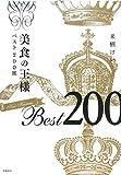 美食の王様 ベスト200皿