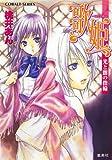 Rojieru: Hikari To Yami No Yubiwa