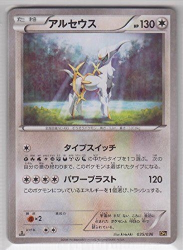Pokemon Card Japanese - Arceus 035/036 CP5 - 1st Edition