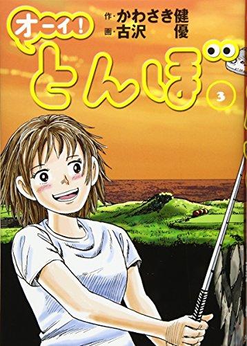 オーイ! とんぼ3巻 (ゴルフダイジェストコミックス)