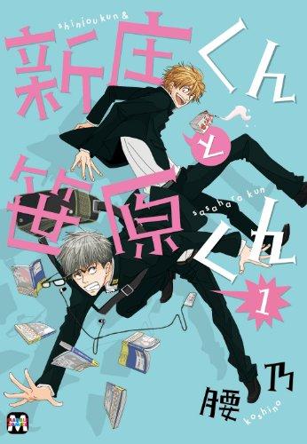 新庄君と笹原くん1 (マーブルコミックス)
