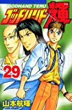 God Hand Teru (29) (Kodansha Comics-SHONEN MAGAZINE COMICS (3676 volumes)) (2006) ISBN: 4063636763 [Japanese Import]