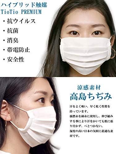 マスク 通販 ちぢみ 高島