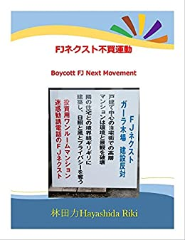 Boycott FJ Next Movement (Japanese Edition) por [Hayashida Riki]