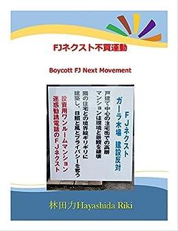 Boycott FJ Next Movement (Japanese Edition) de [Hayashida Riki]