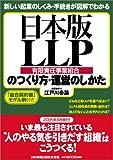 日本版LLP(有限責任事業組合)のつくり方・運営のしかた
