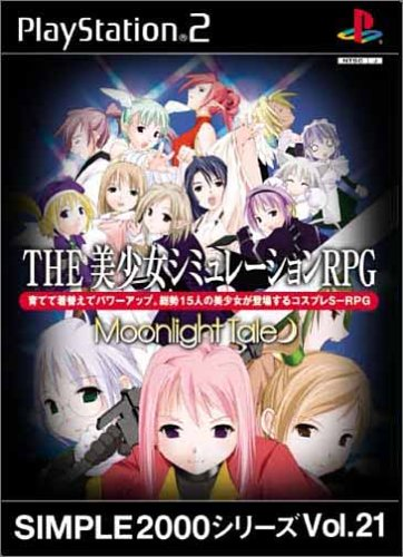 THE 美少女シミュレーションRPG ~MoonlightTale~ SIMPLE2000シリーズ Vol.21の商品画像