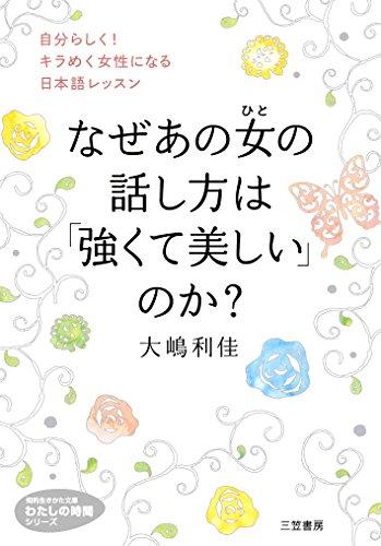 なぜあの女の話し方は「強くて美しい」のか?: 自分らしく! キラめく女性になる日本語レッスン (知的生きかた文庫―わたしの時間シリーズ)