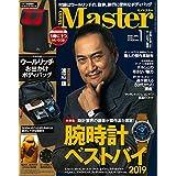 MonoMaster 2020年1月号