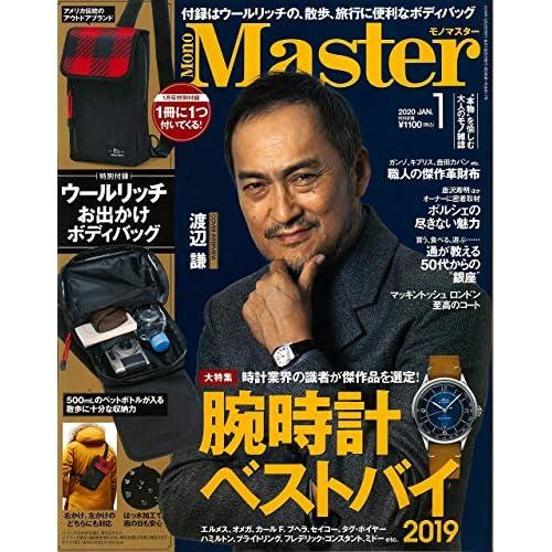 MonoMaster 2020年1月号 画像