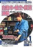 自動車・航空・鉄道・運輸の仕事につくには〈'08~'09年度版〉 (つくにはブックス)